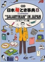 Japan Travel Agency's famous work on the pathos of salarymen