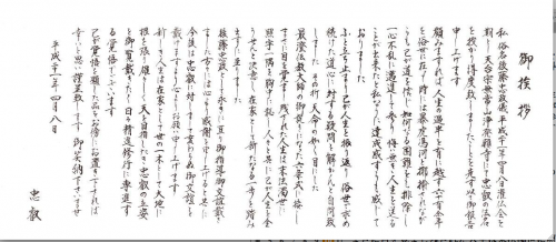 Goto Tadamasa's Greetings, allegedly distributed at his Buddhist priest initiation April 8th