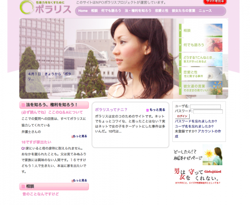 A mobile phone web-site aimed at helping Japanese teenage victims