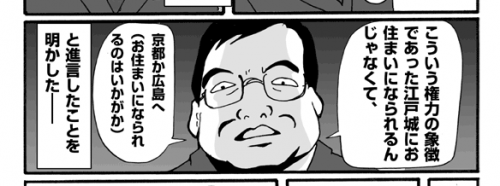 Kamei's controversial comments to the Emperor