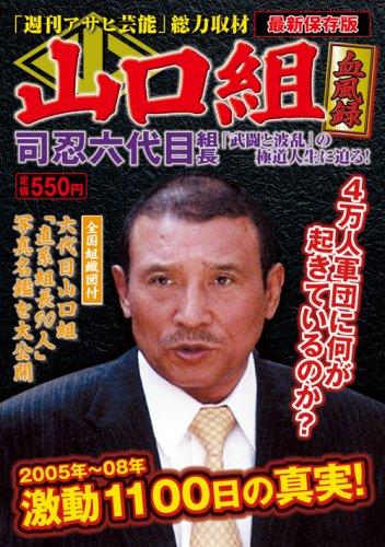 Shinobu tsukasa wife sexual dysfunction