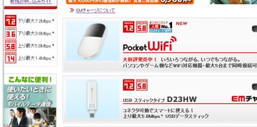 Pre-paid USB wifi cards from eMobile, one of several companies that offer the service.