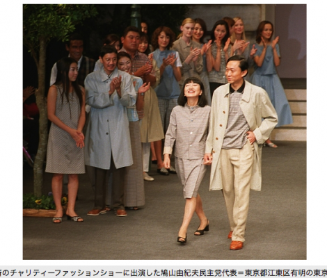 At a charity fashion show in December, 2009 (via Mainichi)