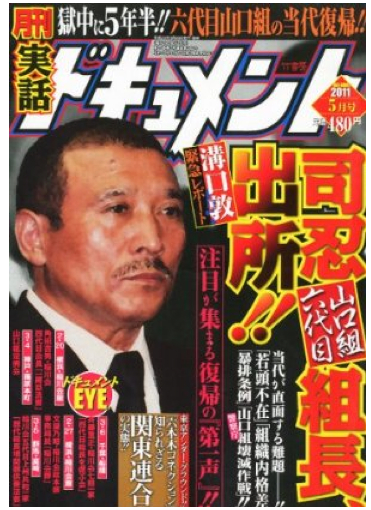 The Return of The King  Yamaguchi-gumi boss leaves prison todayYamaguchi Gumi Boss