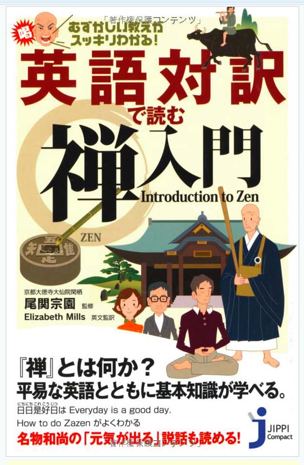 Book Review  Introduction To Zen  U2013 Japan Subculture Research Center
