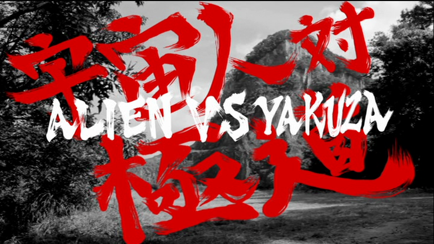 Aliens Versus Yakuza: 宇宙人対極道: A Masterpiece Of Bad Genre Films