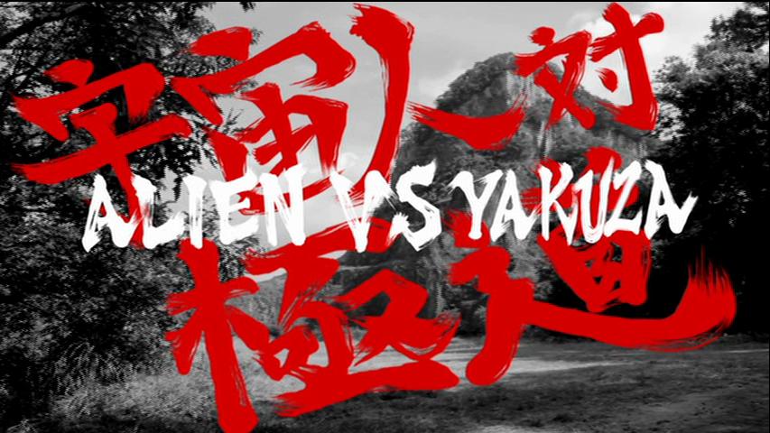 Aliens Versus Yakuza: 宇宙人対極道: A Masterpiece Of Bad Genre Films