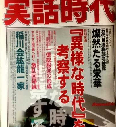 Yakuza fanzine JITSUWA JIDAI describes the post disaster relief efforts of one group in detail this month.