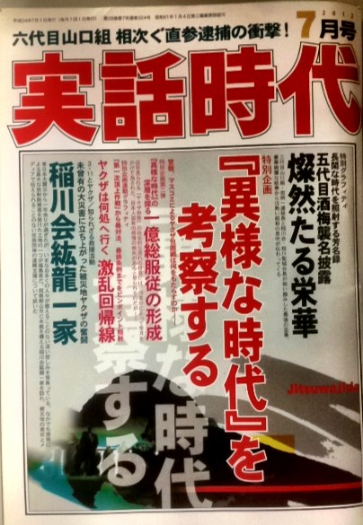 Yakuza Go On The Record About 3/11 Relief Efforts In July Fanzine (実話時代)