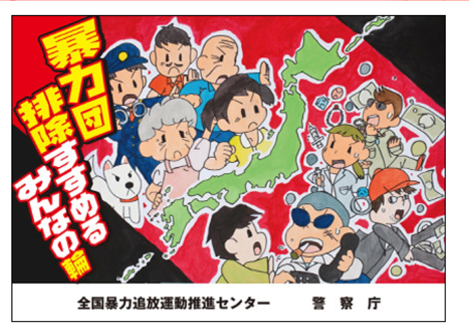 New Anti-Yakuza Laws Pass; Instant Arrests Now Possible (Fast As Ramen?)
