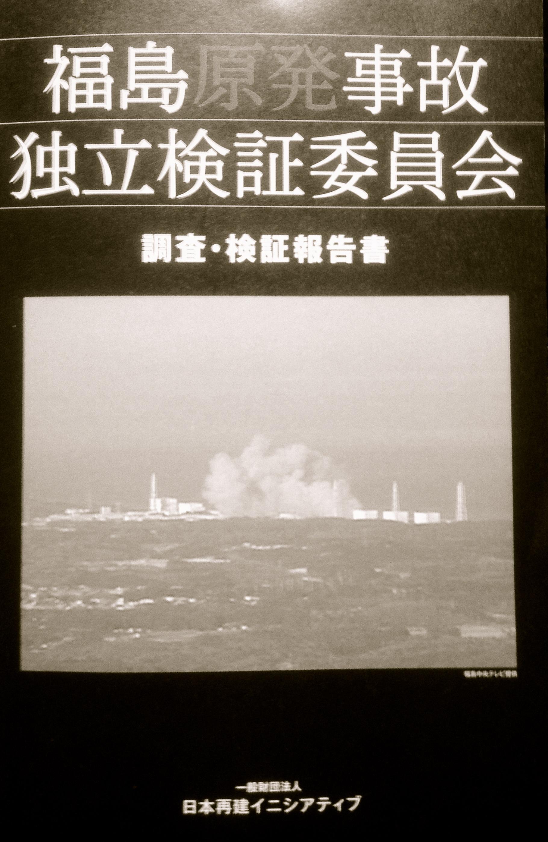 The Nuclear Mafia Derails Democracy In Japan