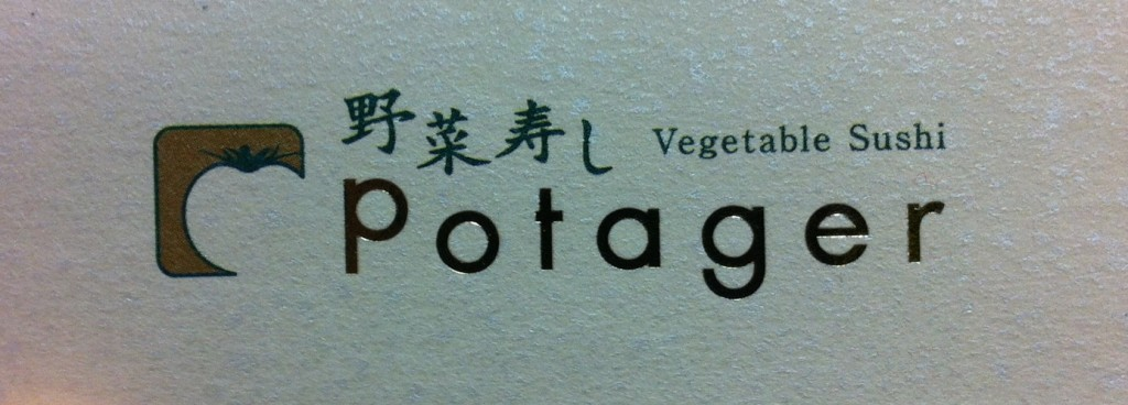 Potager, ポタジェ, Vegetable Garden, in Roppongi Hills, Asahi TV Bld