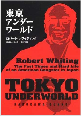 Book Review: Tokyo Underworld–a classic on the dark side of Japan