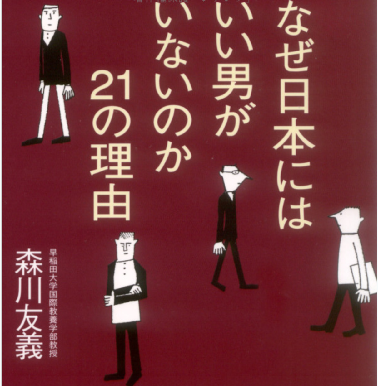 21 Reasons Why Japanese Men Suck (A Book Review) by Ms. Kaori Shoji