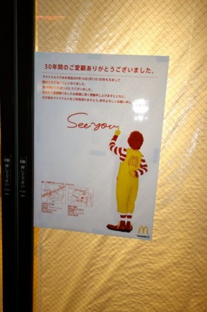 golden arches east essay East asia gateway for linking educators login or register to add your own review of golden arches east: mcdonald's in east asia - food and culture in the.