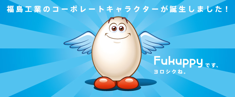 Fukuppy--the mascot of Fukushima Industries has a name that invites sniggers when pronounced in English.