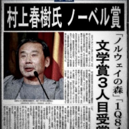 Murakami Wins The Noble Prize for Literature! (According to the Sankei Shimbun, for a short time)
