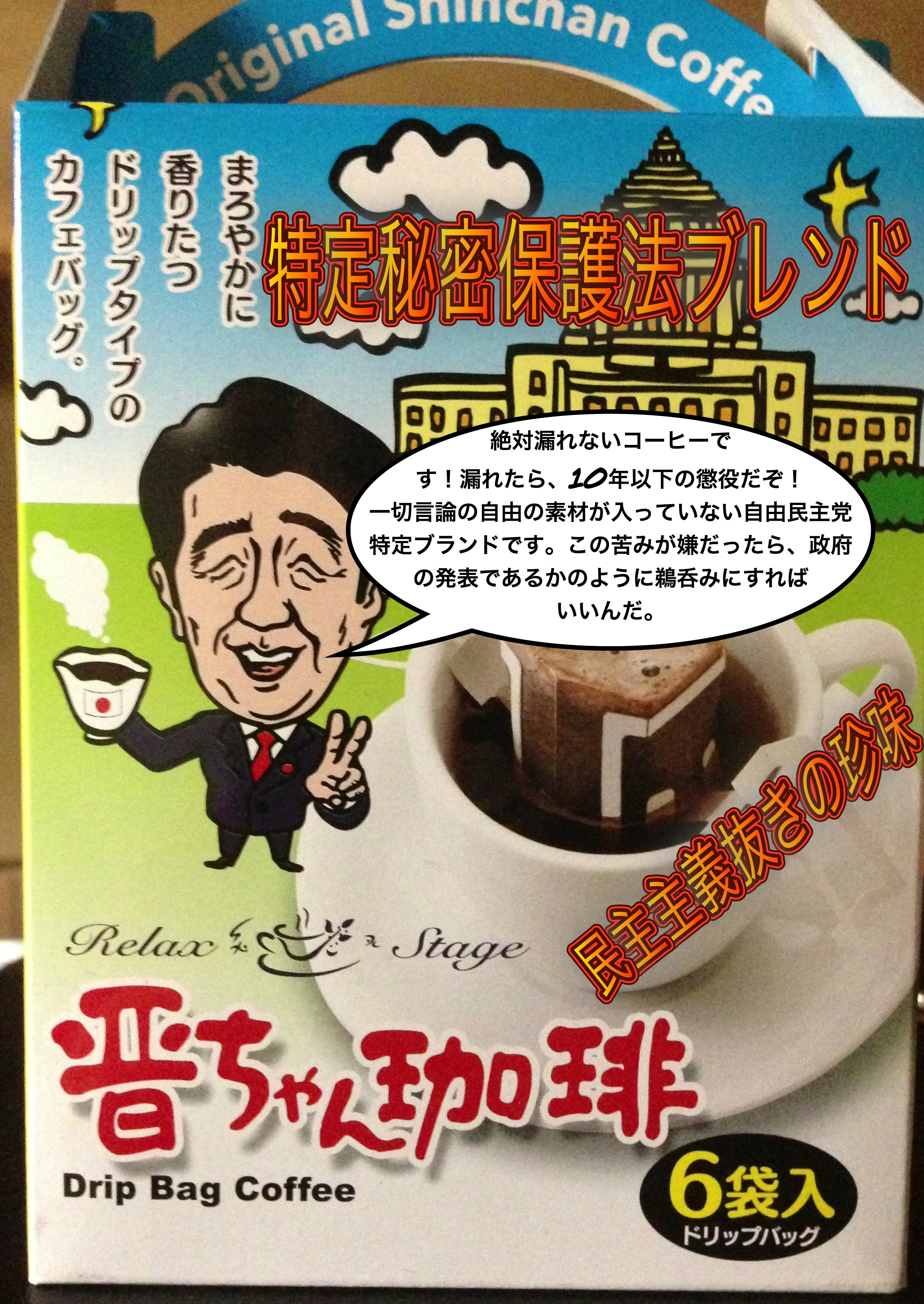 日本外国特派員協会「特定秘密保護法案」に抗議「報道の自由」への脅威と糾弾
