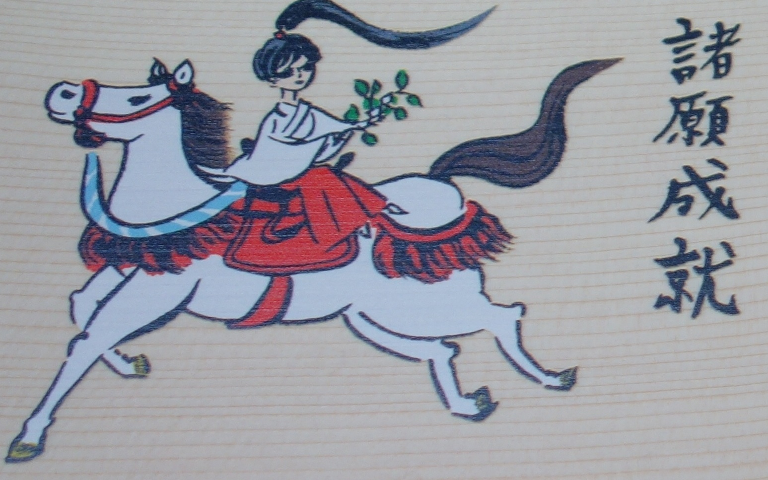 Happy New Year Of The Horse 2014 (馬年) Come ride with us!