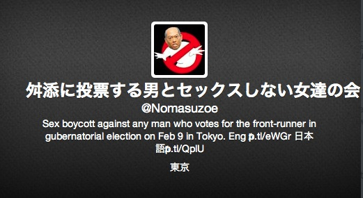 The association of women who won't have sex with men who vote for Masuzoe