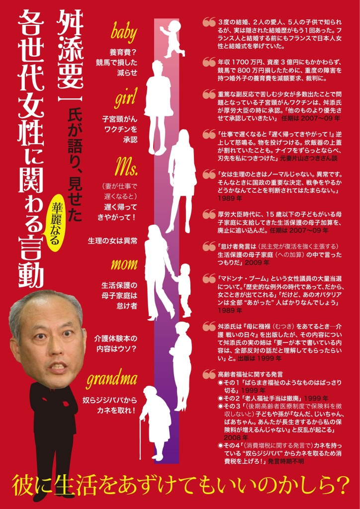 """Women are not normal when they are on their period. They are abnormal. You can't possibly let them make critical decisions about the country [during their periods], such as whether or not to go to war."" – Masuzoe in the October 1989 issue of the magazine BIGMAN"