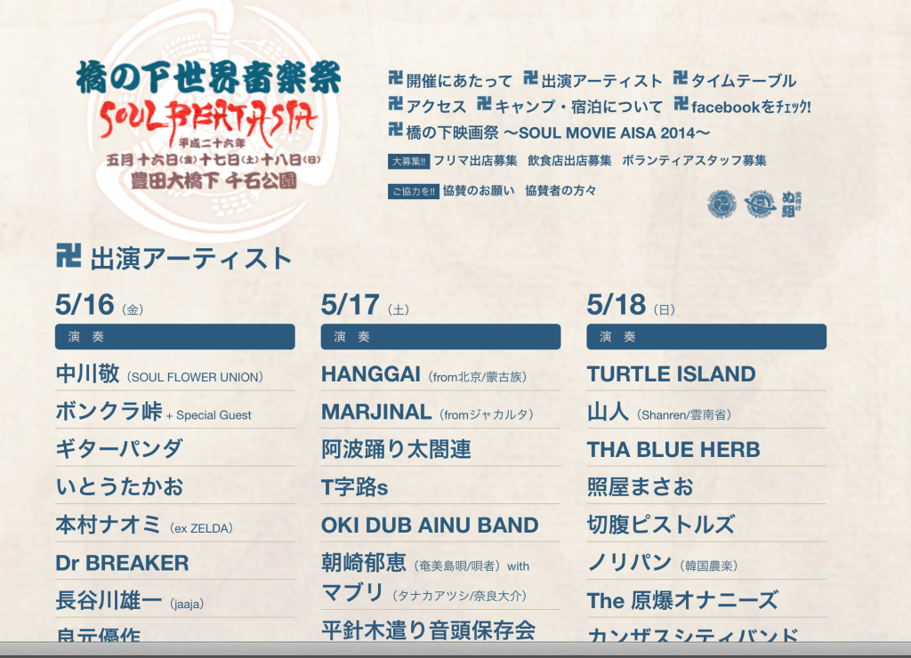 Soulbeat Japan Day 2 starts today (Saturday) & continues until Sunday. Music seekers, go forth!