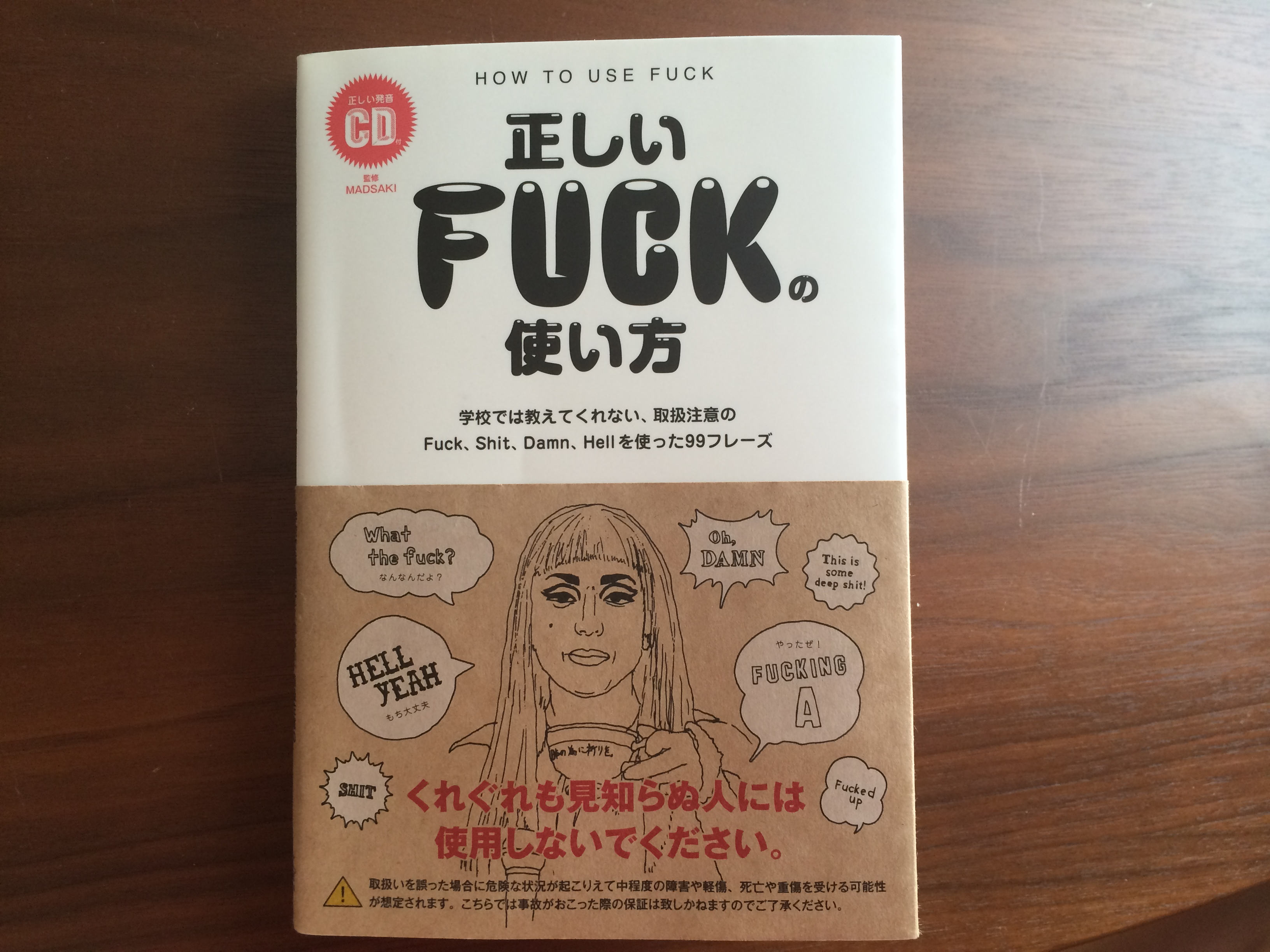 Book Review: How to Use Fuck (For Japanese Students of Eigo)