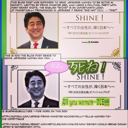 "A post that was meant to to show Prime Minister Shinzo Abe's support for women, due to some bad English usage with a different meaning when read as Japanese, ended up saying, ""Hey all you women in Japan, drop dead!"""
