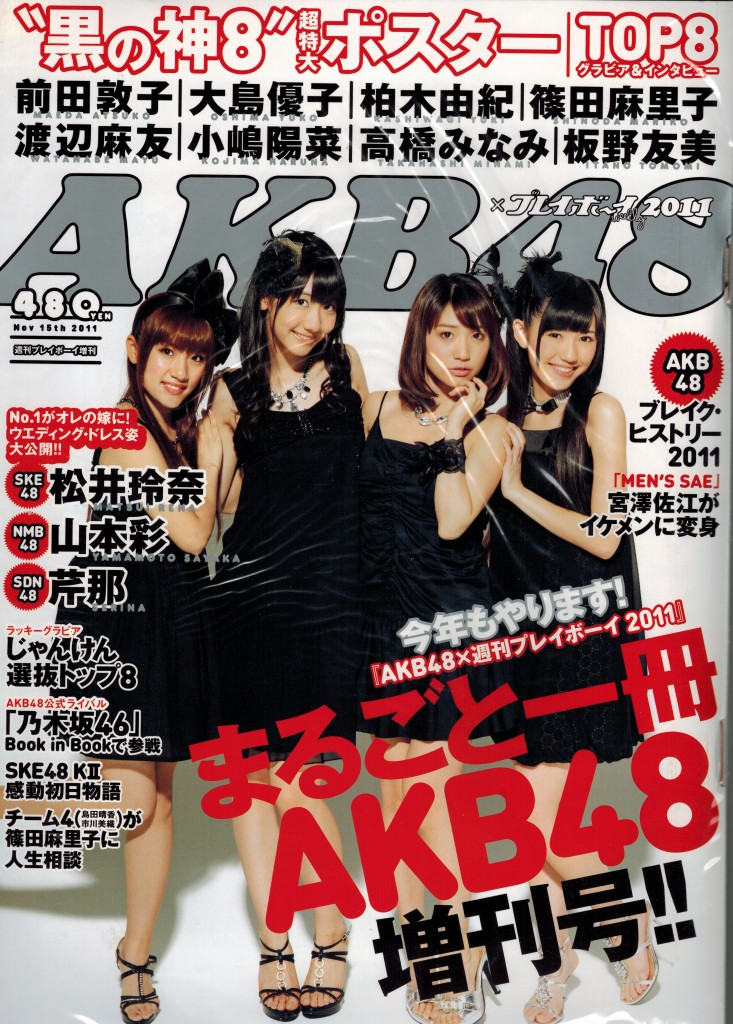 AKB48 aren't just a band of teenage girls creepily sexually exploited by a money-grubbing management team that includes an ex-yakuza associate, they're also symbols of how badly workers in Japan get screwed over--in every way.