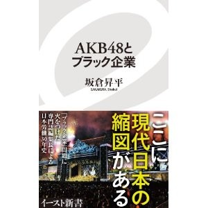 akb48 black companies