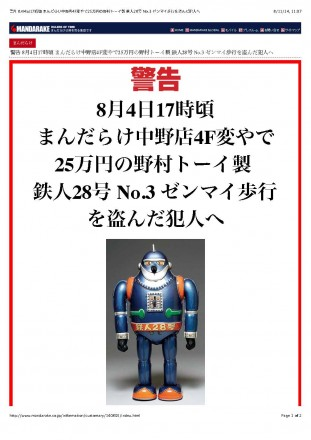 Return Tetsujin 28 evil-doer and all might be forgiven.