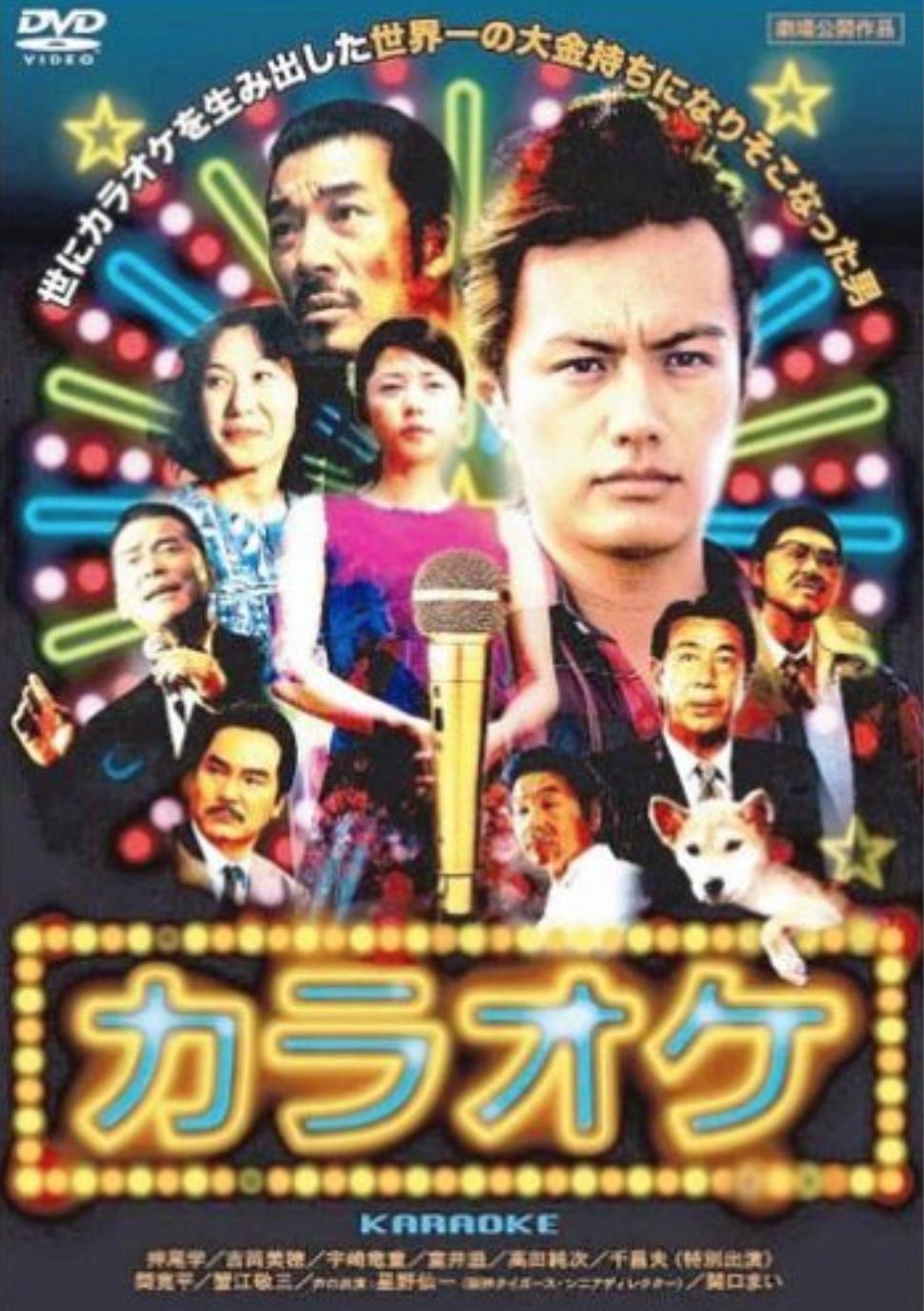 """Karaoke Man"": An Ode For the Expat In Japan Reeling From Ennui"
