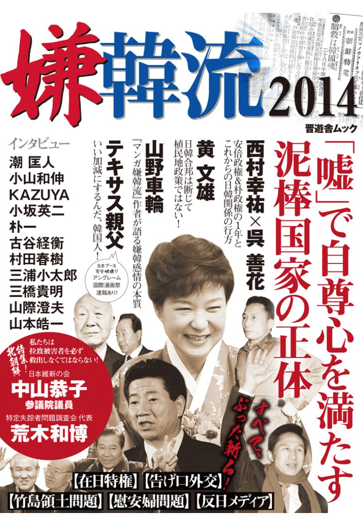 The UN Hates Japan's Hate Speech Indifference; LDP May Love Chance To Shut Up Protesters