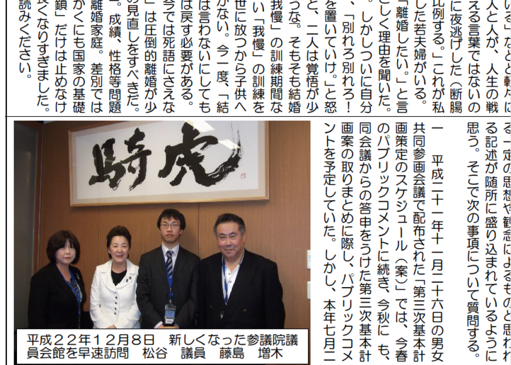 Eriko Yamatani, the head of Japan's Public Safety Commission, posing with a member of the hate group, Zaitokukai. She contributed an essay to his newsletter in which she derides Japan's democratic constitutions and suggests women should not be allowed to divorce.
