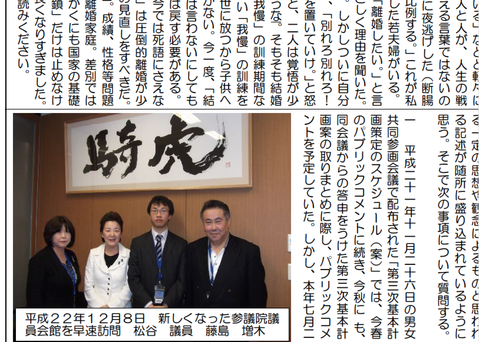 Japan's Female Police Commissioner worked with racist & sexist newspaper?