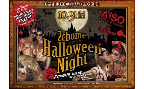 Have a gay and happy halloween in Shinjuku 2-chome. Come for the zombie walk and stay out all night until you feel like a zombie.