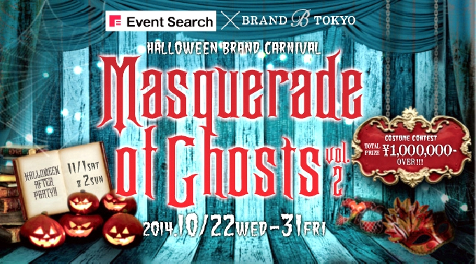 BRAND TOKYO: Halloween Costume Play That Might Pay