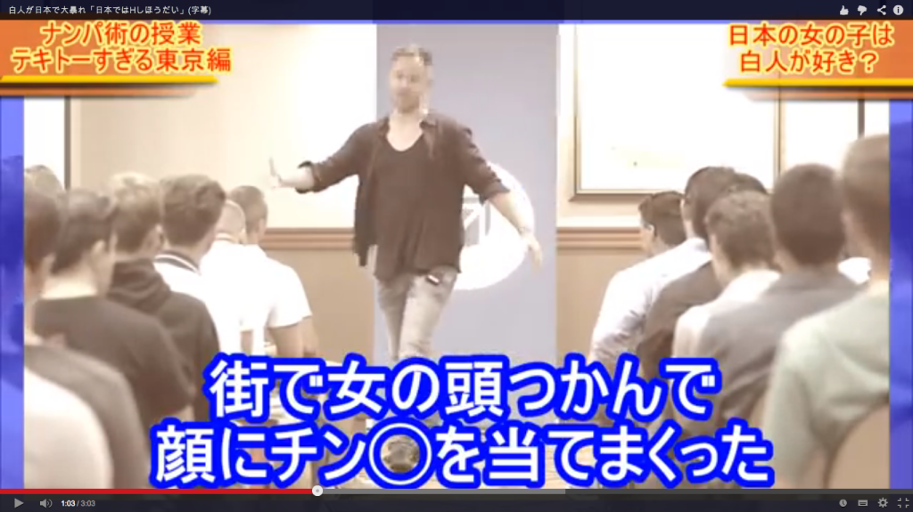 "Julien Blanc, ""dating expert"", bragging how easy it is to force Japanese women to put their mouths on your dick.  街で女の頭つかんで顔にチンコを当てまくった。"