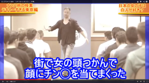 "Julien Blanc, ""dating expert"", brag how easy it is to force Japanese women to put their mouths on your dick.  街で女の頭つかんで顔にチンコを当てまくった。"