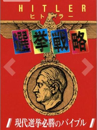 """In Germany, Japan's far shift to the right raises concerns. In Japan, the Vice Prime Minister makes remarks praising Nazis and Prime Minister Abe's cabinet appointees not only associate with Japan Nazi Party Members but lavishly praised this book """"Hitler's Election Strategy"""" written by an LDP flack."""