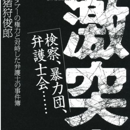 Is writing a book exposing the corruption in your society worth risking your life? For Toshiro Igari, it was.