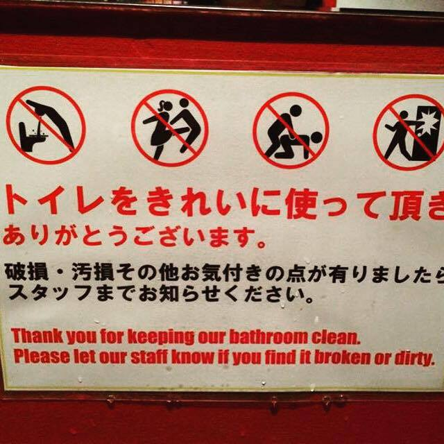 Bathroom Signs Japan lessons in japanese restroom etiquette for us-euro-trash: no