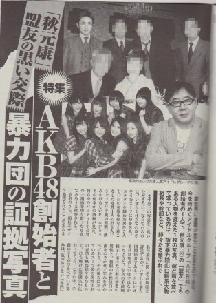When weekly magazine Shukan Shincho reported on AKB48 management past ties to the yakuza, no one was surprised. The JK Business is a seedy con game and who knows how to run one better than former criminal associates & loan sharks?