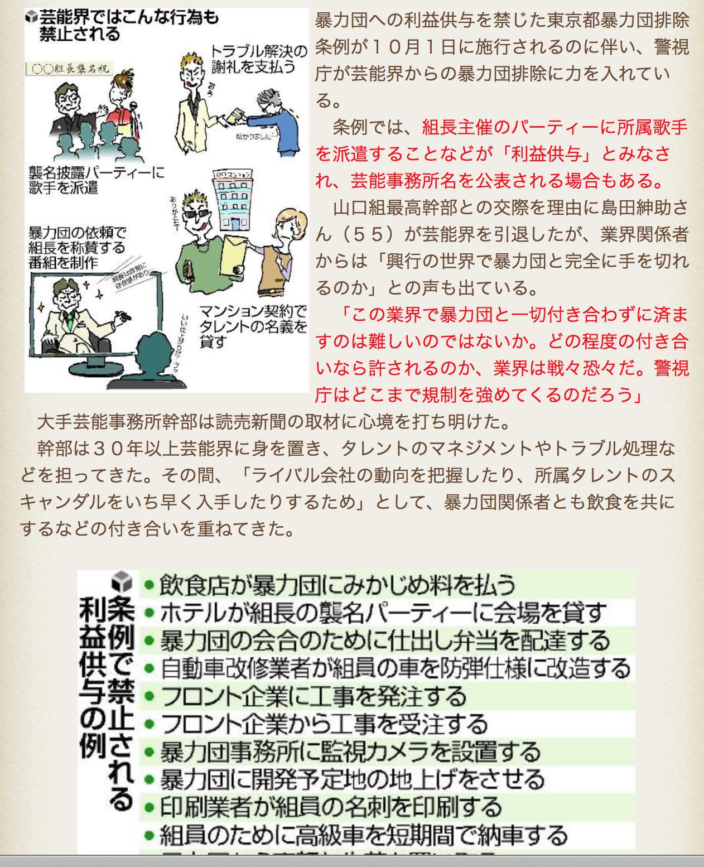 Confessions of A Yakuza Bodyguard/芸能界のドンの用心棒の告白