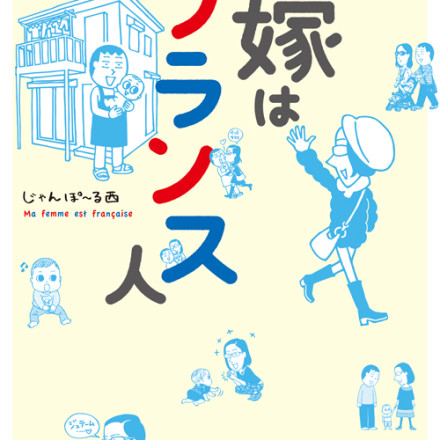 A niche manga about the life of a Japanese man and his French wife living in Tokyo