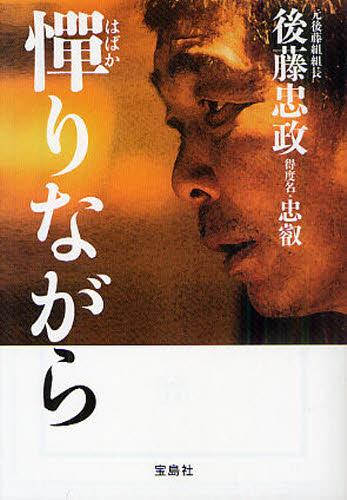 Habakarinagara_by_Tadamasa_Goto