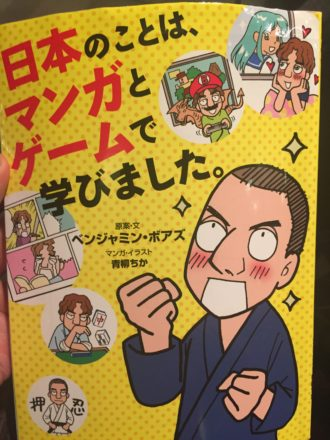 Check out our review of Benjamin Boas' story of how he got interested in Japan through games and manga.