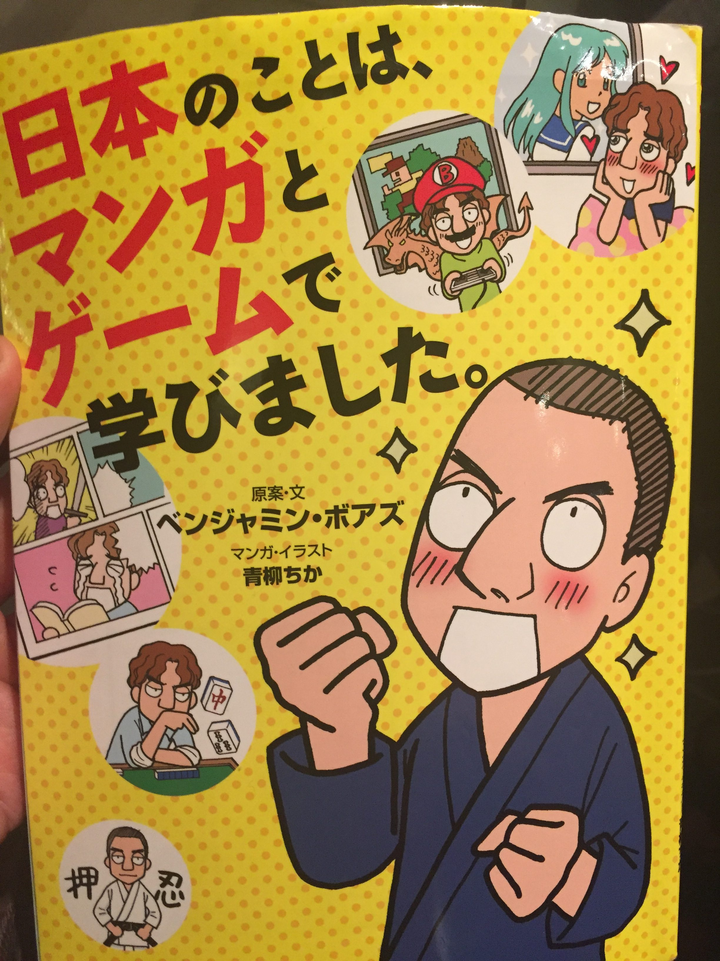 Manga and Dating Sims: The Real Path to Japanese Mastery