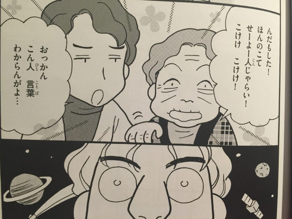 Boas has an existential crisis when hearing his friend's grandmother speak in Kagoshima dialect.