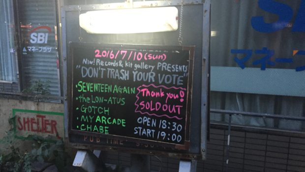 The bands on the lineup for Shimokitazawa's youth voting and rock event for Sunday's election.
